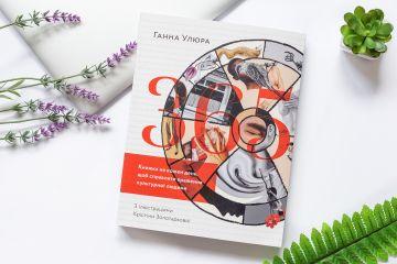 """Книга Ганни Улюри """"365. Книжка на кожен день, щоби справляти враження культурної людини"""" в номінації """"Книжка року - 2018"""""""
