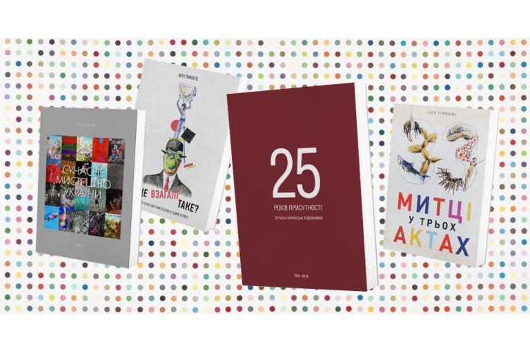 Книги, які варто прочитати усім, хто цікавиться сучасним мистецтвом