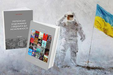 ТОП книг про сучасне мистецтво України