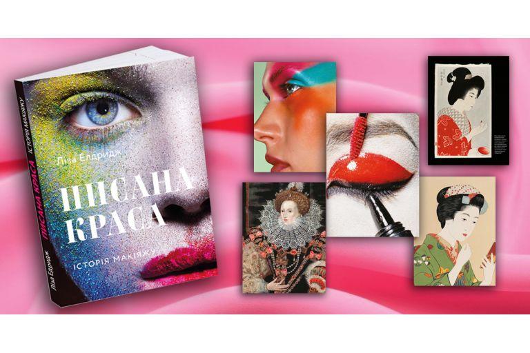 Ліза Елдридж «Писана краса. Історія макіяжу»