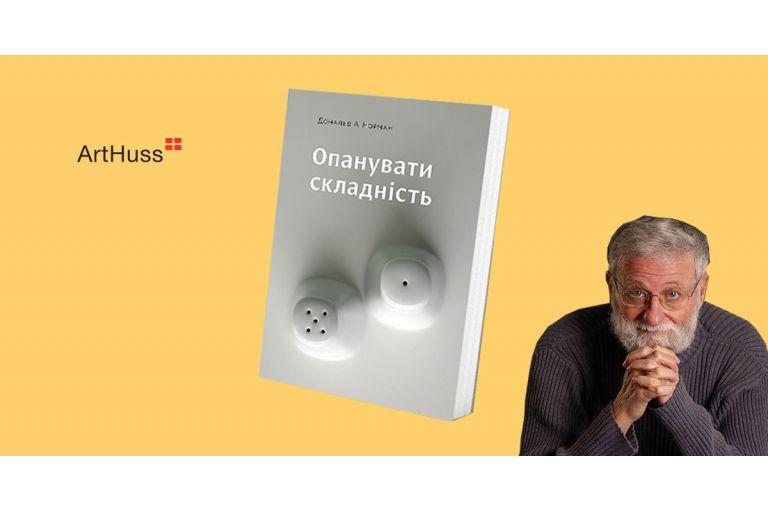 """Зменшення складності через функції примусу - Уривок із книги Дона Нормана """"Опанувати складність"""""""