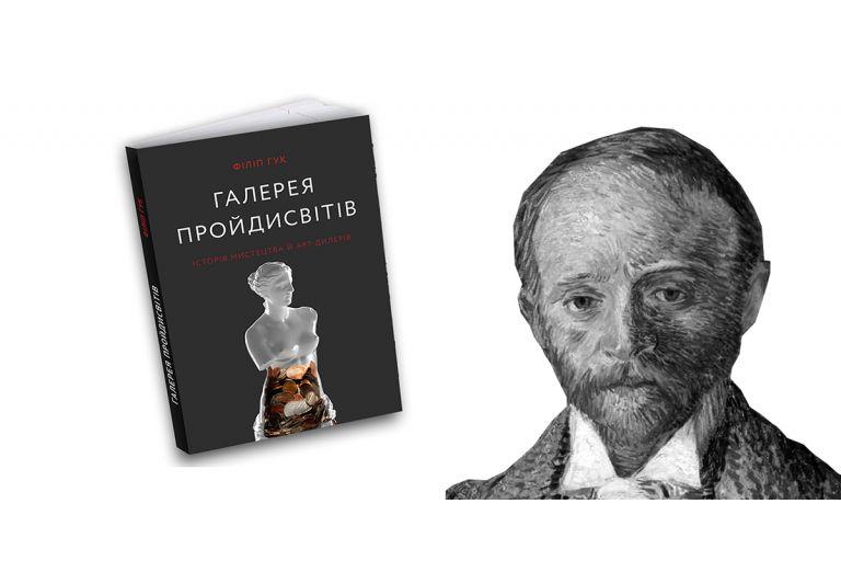 """Джентльмени та гравці: Британці - Уривок з книги """"Галерея пройдисвітів: історія мистецтва й арт-дилерів"""""""
