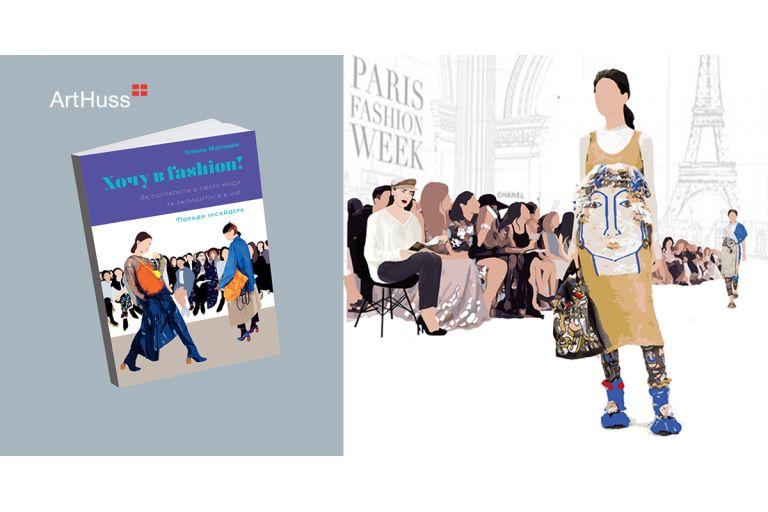 """Тижні моди - Уривок із книги Оленки Мартинюк """"Хочу в fashion!"""""""