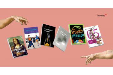 Мистецтво, дизайн, мода та краса на сторінках книг ArtHuss