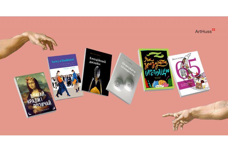 Мистецтво, дизайн, мода та краса на сторінках книг ArtHuss: весняні новинки до Книжкового Арсеналу 2019