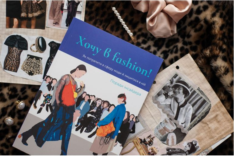 Книги про стиль, моду та красу у видавництві ArtHuss