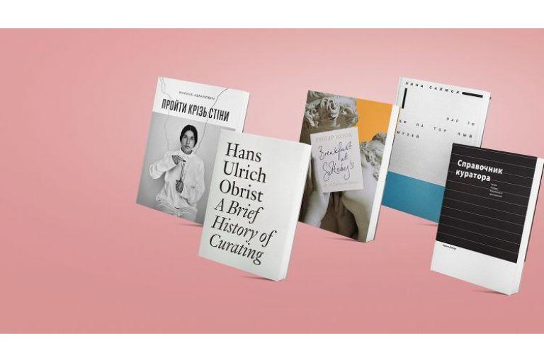 5 книжок для менеджерів мистецтва від Катерини Підгайної