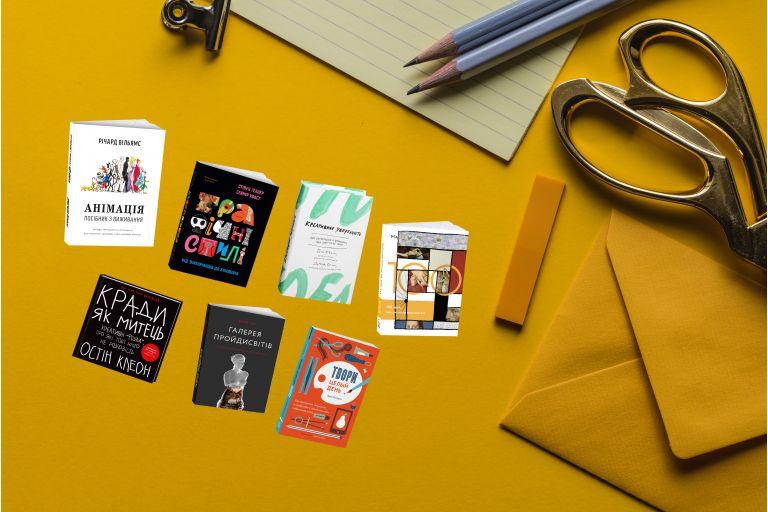 7 найкращих книг для творчих особистостей