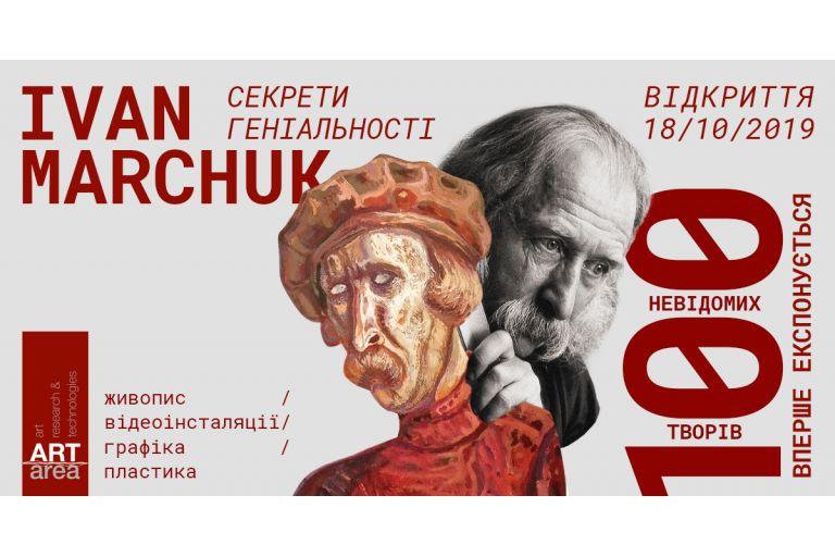 Чому варто відвідати виставку «Секрети геніальності: 100 невідомих творів Івана Марчука» в ARTAREA?