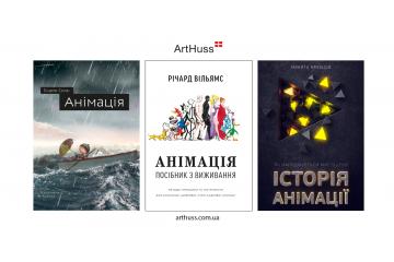 Книги про анімацію: від історії до практики