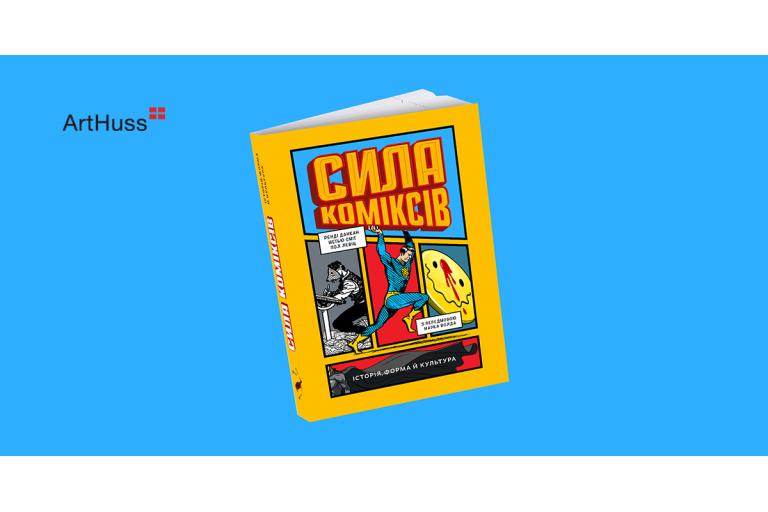 Зображення жінок у коміксах - Уривок із книги «Сила коміксів» | ArtHuss