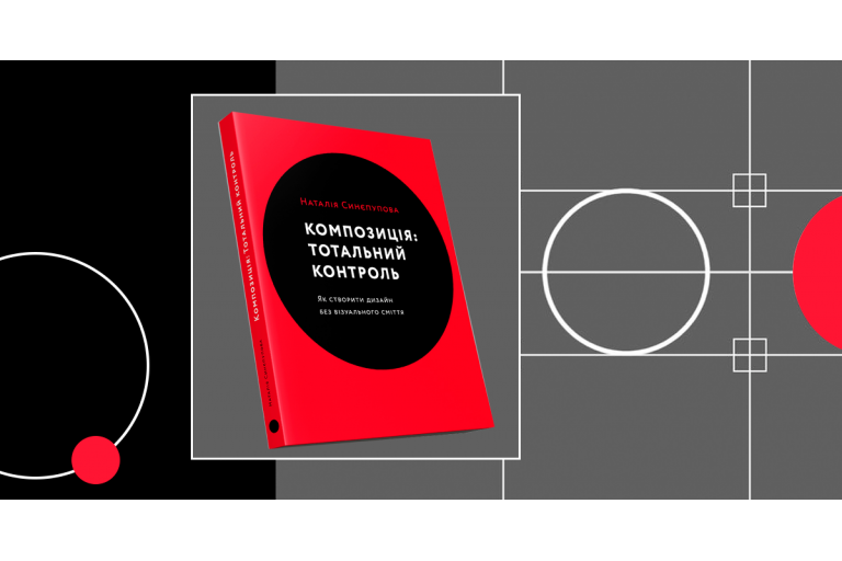 Композиція як процес побудови. Системи формальної композиції. Композиційні принципи
