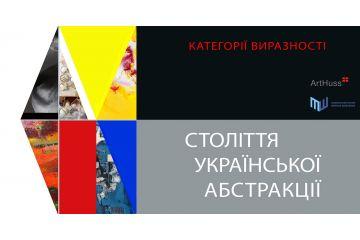 Паралельна програма заходів проєкту «Століття української абстракції. Категорії виразності»