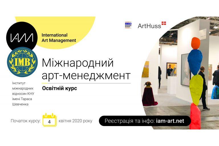 В Інституті міжнародних відносин стартує новий освітній курс International Art Management