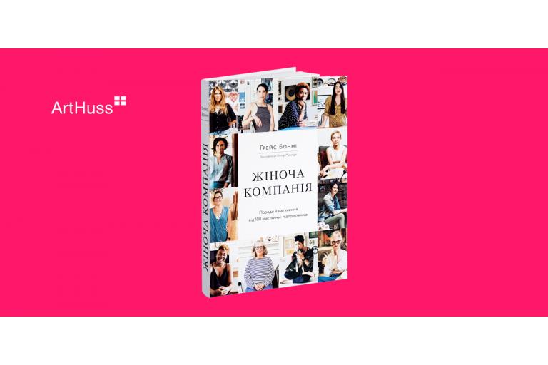 Книга, що надихне жінок на підприємництво