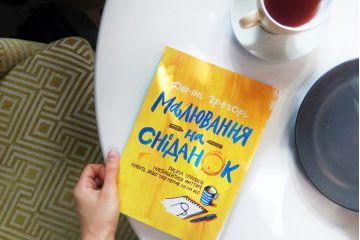 Малювання на сніданок: книга, що мала статися зі мною  набагато раніше