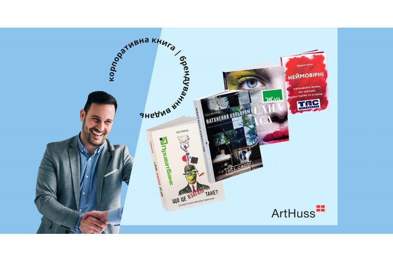 Корпоративні книги та брендування видань ArtHuss