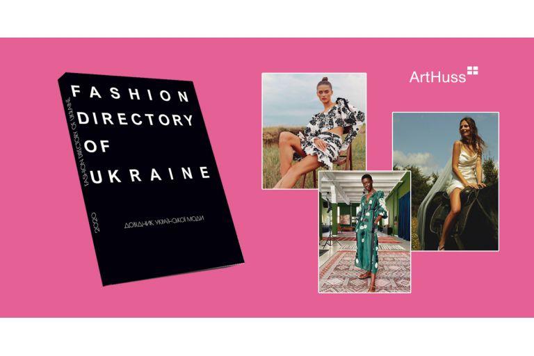 Українська модна індустрія в глобальному світі
