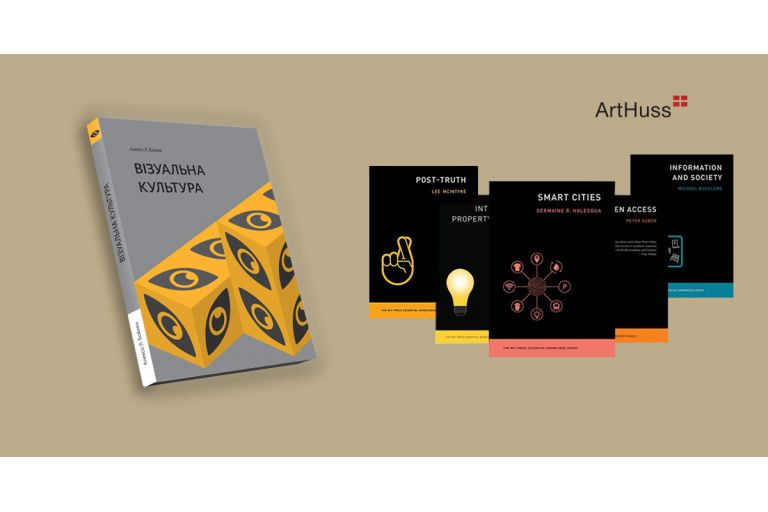 Книги Массачусетського технологічного інституту MIT Press у новій серії ArtHuss «Що варто знати про…»