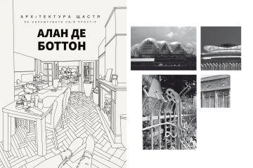 Архітектура щастя: уривок із книги