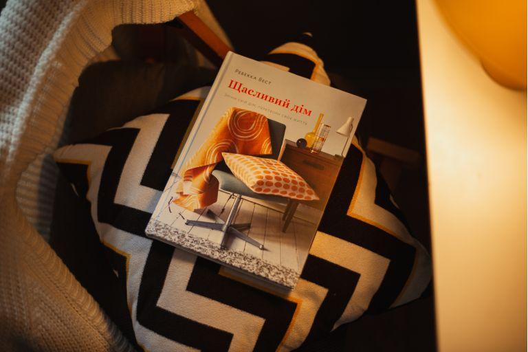 Книги про лайфстайл та мистецтво жити