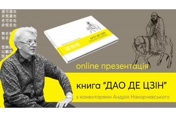 Андрій Накорчевський про книгу «ДАО ДЕ ЦЗІН. Канон шляху і спроможності»