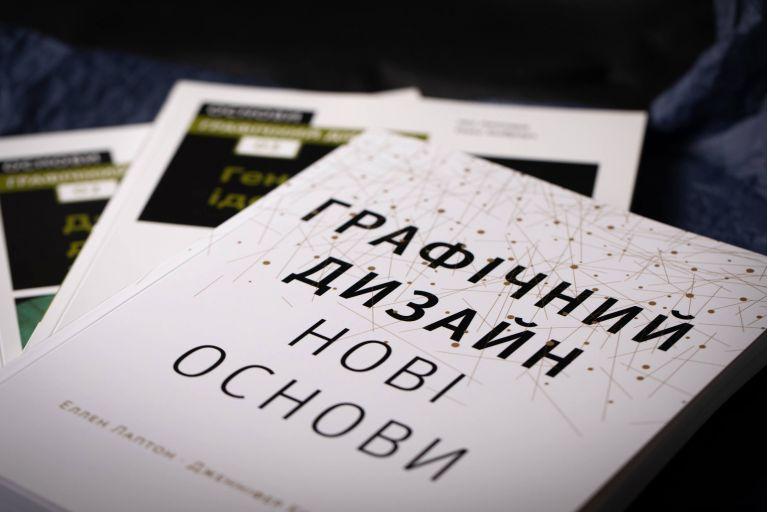 Полегшіть свій шлях у дизайні: поради із професійних книг