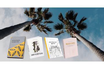 Як читати у відпустці, щоб книги допомогли відпочити