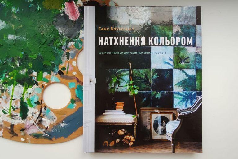 Ганс Блумквіст «Натхнення кольором» - дуже «апетитно» та інформативно про магію кольору