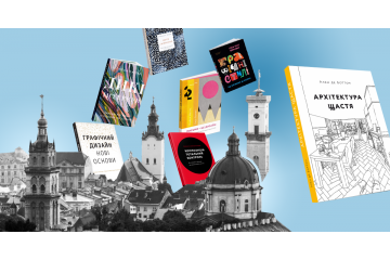 Що купити на Форумі видавців: 8 книг серпня