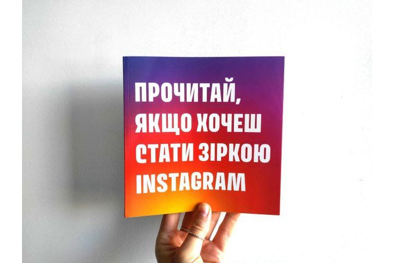 «Прочитай, якщо хочеш стати зіркою Instagram» - книга для тих, хто прагне мати власний успішний Insta блог