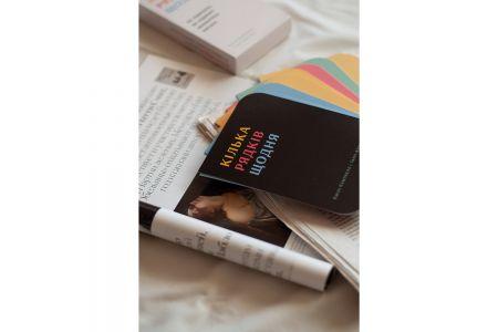 Видання «Кілька рядків щодня: 52 підказки, як нарешті зважитися писати»