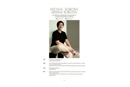 Fashion Directory of Ukraine. Довідник української моди