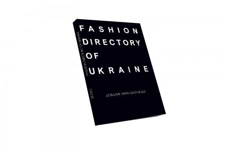 Fashion Directory of Ukraine+Одяг… та інші важливі речі (комплект із кількох книг)
