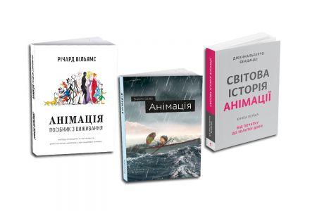 Анімація: Посібник з виживання + Анімація + Світова історія анімації. Книга перша: Від початку до Золотої доби (комплект із трьох книг)