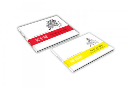 ДАО ДЕ ЦЗІН. Канон шляху і спроможності + Бусідо. Душа Японії (комплект із 2 книг)