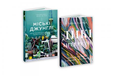 Міські джунглі + Дикі інтер'єри (комплект із 2 книг)
