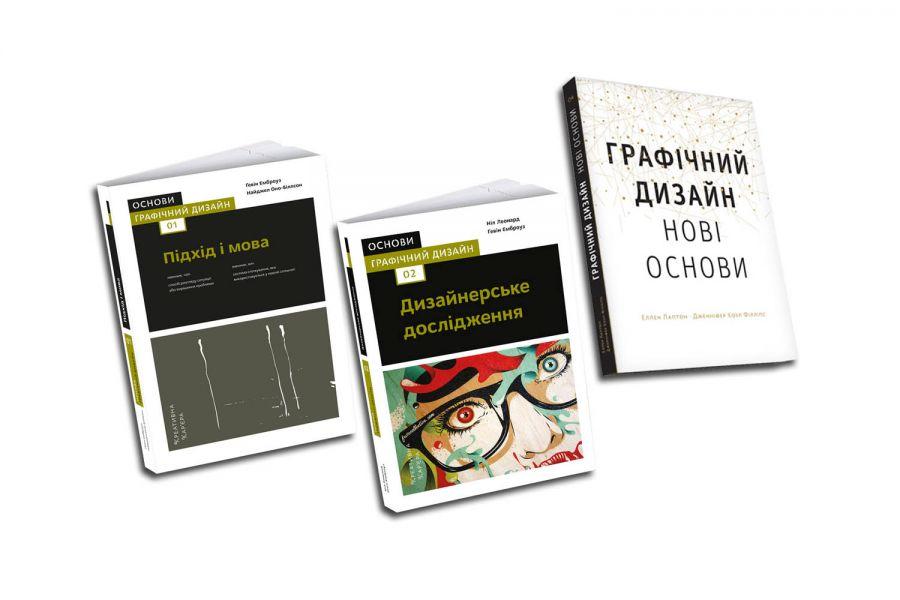 Основи. Графічний дизайн 01 + 02 + 04 (комплект із трьох книг)