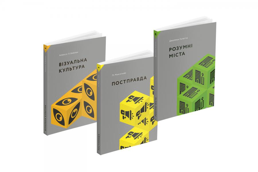 Візуальна культура + Постправда + Розумні міста (комплект із трьох книг серії «Що варто знати про»)