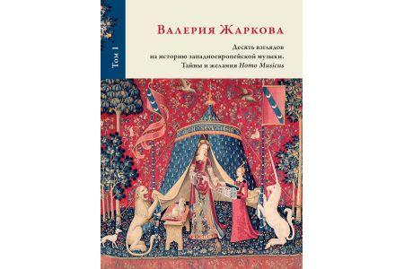 Десять взглядов на историю западноевропейской музыки. Тайны и желания Homo Musicus, Том 1