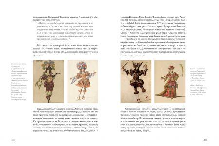 Десять взглядов на историю западноевропейской музыки. Тайны и желания Homo Musicus, Том 2