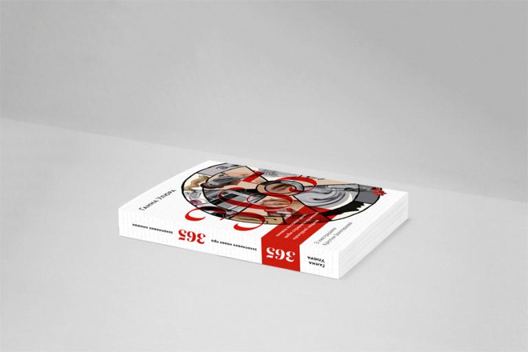 """Ганна Улюра """"365. Книжка на кожен день, щоби справляти враження культурної людини"""""""
