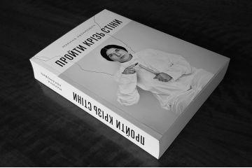 """Уривок з книги Марини Абрамович """"Пройти крізь стіни"""""""