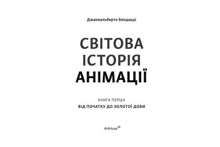 Світова історія анімації. Книга перша: Від початку до Золотої доби