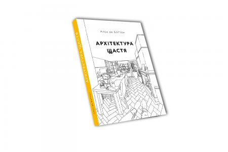 Архітектура щастя