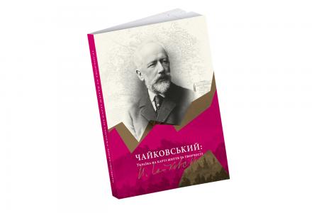 Чайковський: Україна на карті життя та творчості