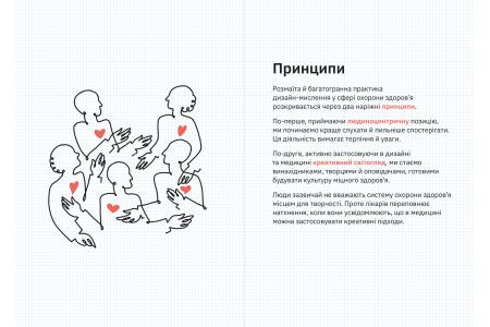 Дизайн-мислення в охороні здоров'я. Як створювати продукти й сервіси, що рятуватимуть життя