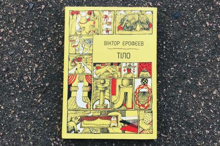 Тіло. 59 оповідань про тілесні вершини й низовини