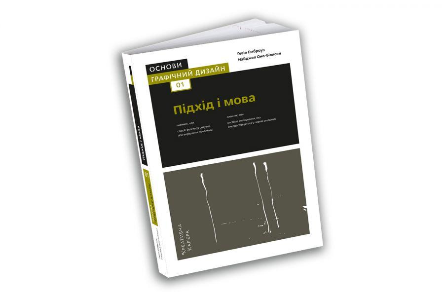 Основи. Графічний дизайн 01: Підхід і мова