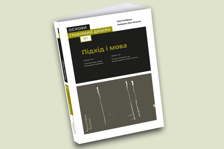 Зустрічайте нову книгу «Основи. Графічний дизайн 01: Підхід і мова»